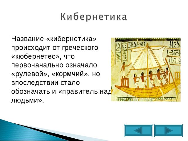 Название «кибернетика» происходит от греческого «кюбернетес», что первоначаль...