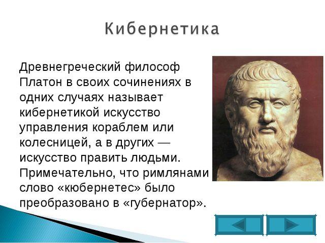 Древнегреческий философ Платон в своих сочинениях в одних случаях называет ки...