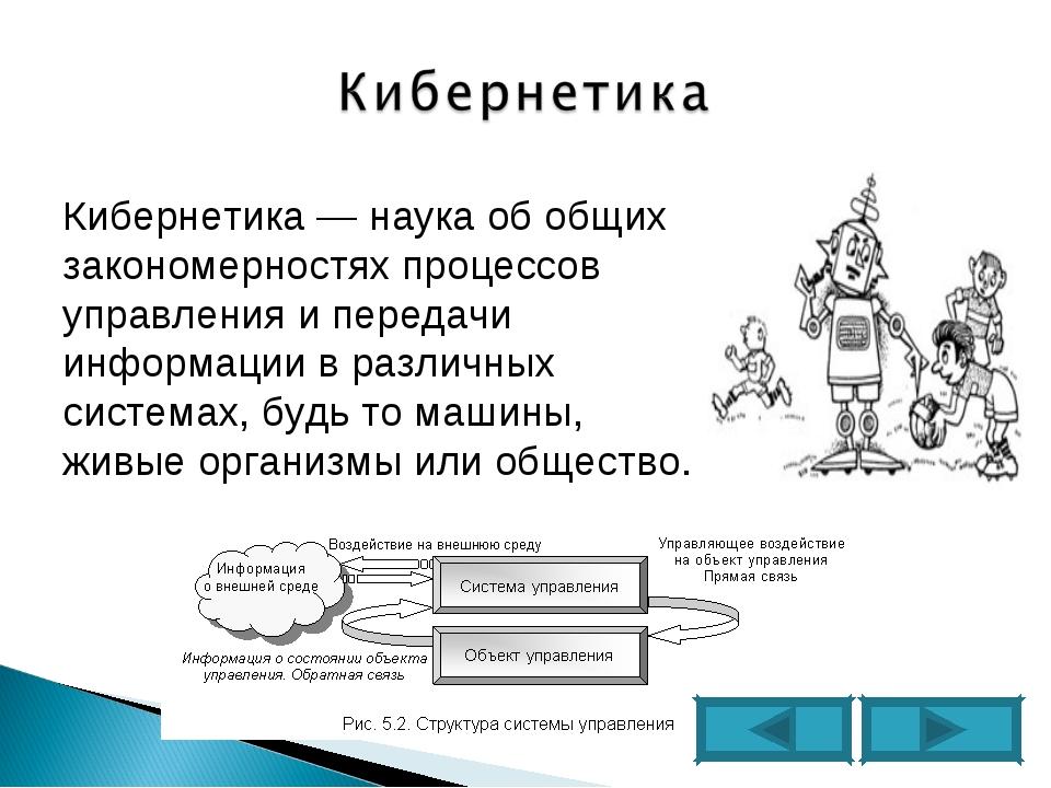 Кибернетика — наука об общих закономерностях процессов управления и передачи...