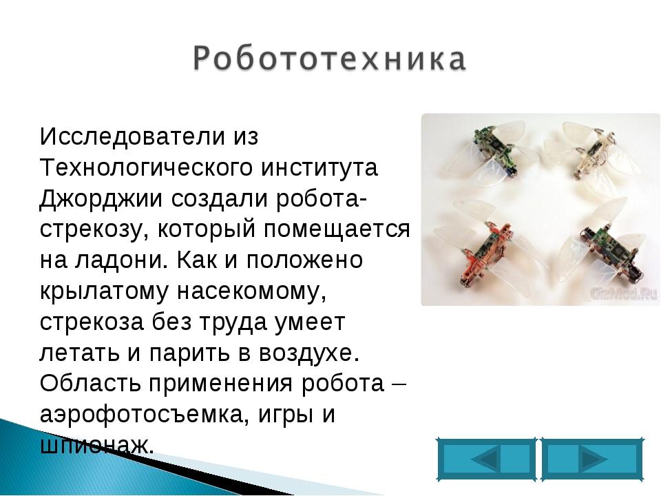 Исследователи из Технологического института Джорджии создали робота-стрекозу,...