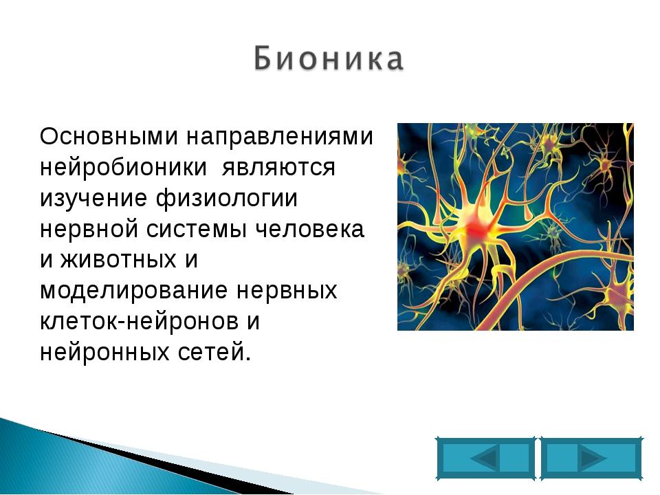 Основными направлениями нейробионики являются изучение физиологии нервной сис...