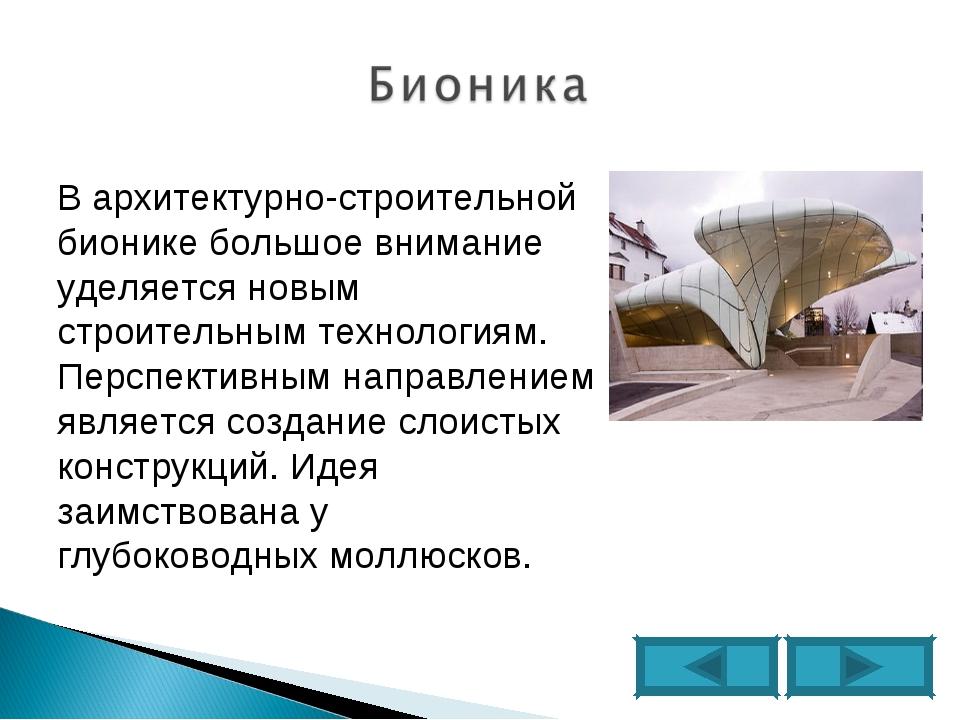 В архитектурно-строительной бионике большое внимание уделяется новым строител...