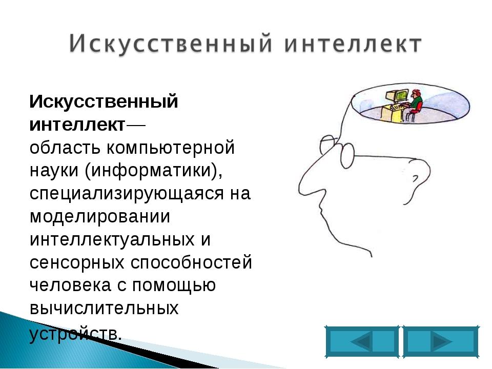Искусственный интеллект— область компьютерной науки (информатики), специализи...
