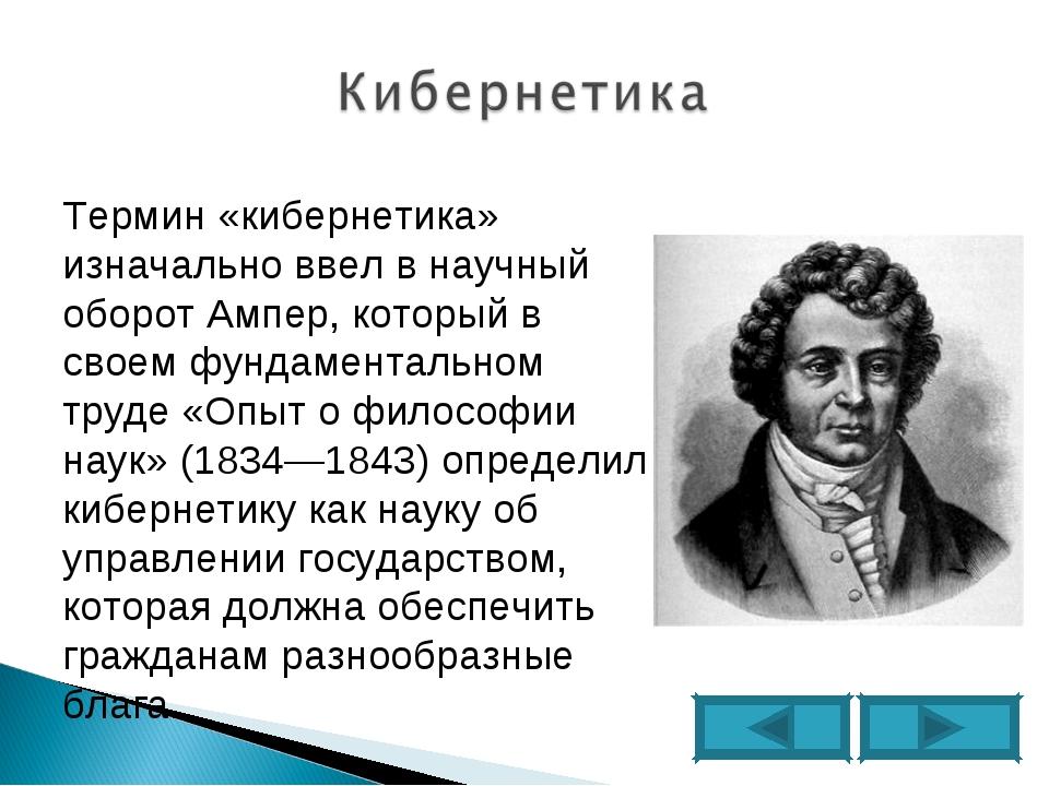 Термин «кибернетика» изначально ввел в научный оборот Ампер, который в своем...