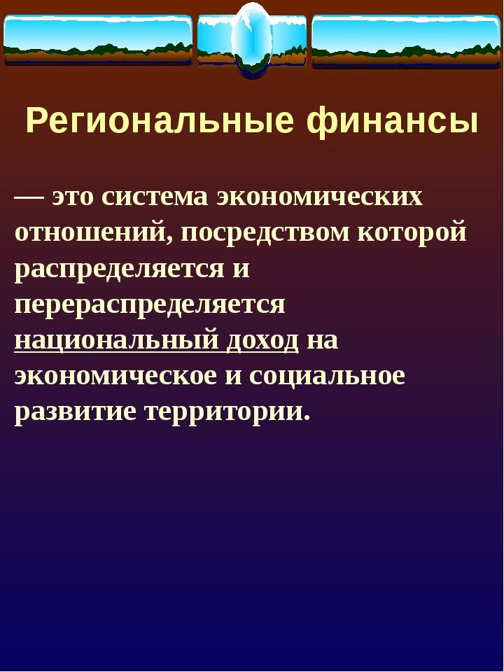 Региональные финансы — это система экономических отношений, посредством кото...
