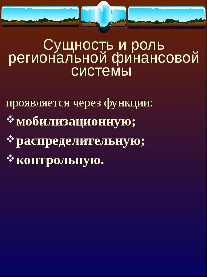 Сущность и роль региональной финансовой системы проявляется через функции: мо...