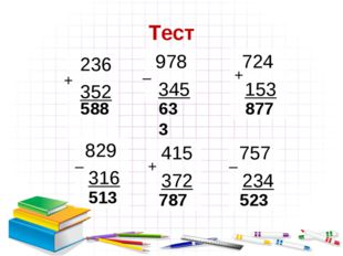 Тест 236 352 + 978 345 – 724 153 + 829 316 – 415 372 + 757 234 – 588 633 877