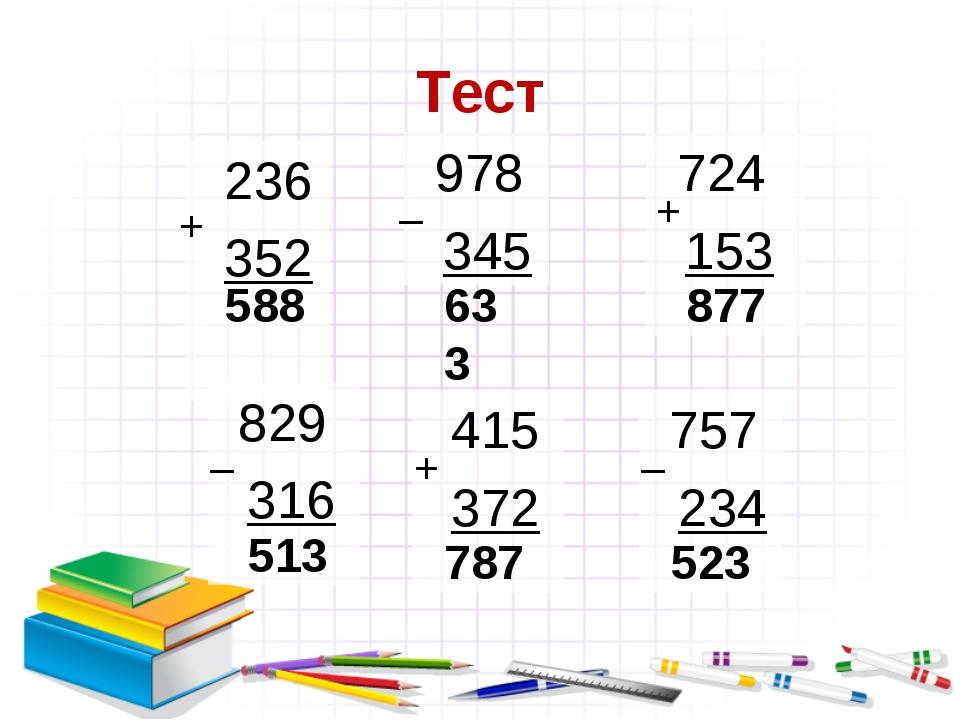 Тест 236 352 + 978 345 – 724 153 + 829 316 – 415 372 + 757 234 – 588 633 877...
