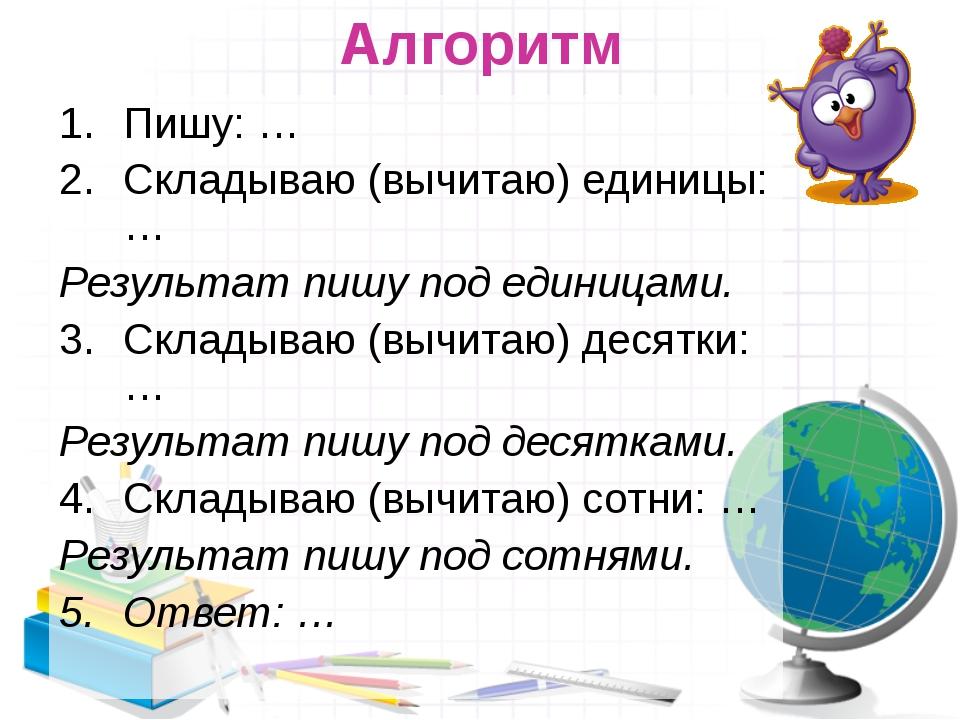 Алгоритм Пишу: … Складываю (вычитаю) единицы: … Результат пишу под единицами....