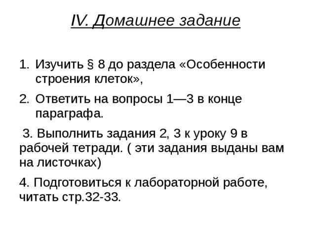 IV. Домашнее задание Изучить § 8 до раздела «Особенности строения клеток», От...
