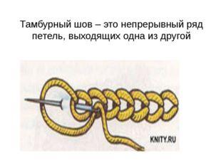 Тамбурный шов – это непрерывный ряд петель, выходящих одна из другой