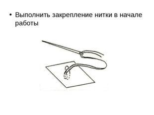 Выполнить закрепление нитки в начале работы
