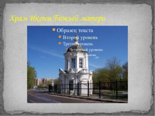 Храм Иконы Божьей матери