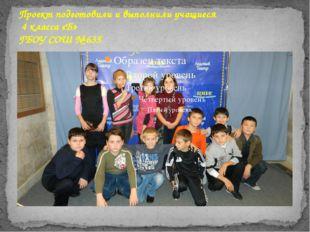 Проект подготовили и выполнили учащиеся 4 класса «Б» ГБОУ СОШ № 635