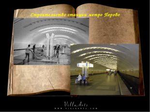 Строительство станции метро Перово