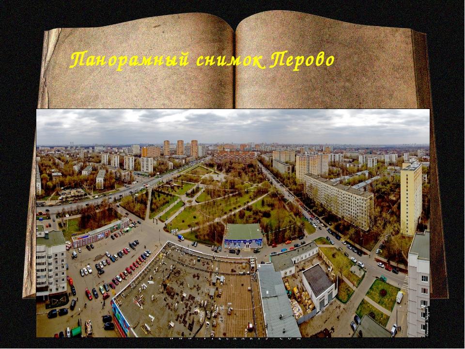 Панорамный снимок Перово