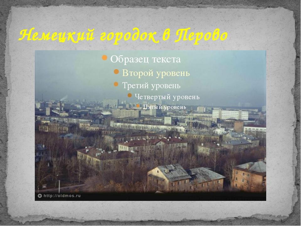 Немецкий городок в Перово