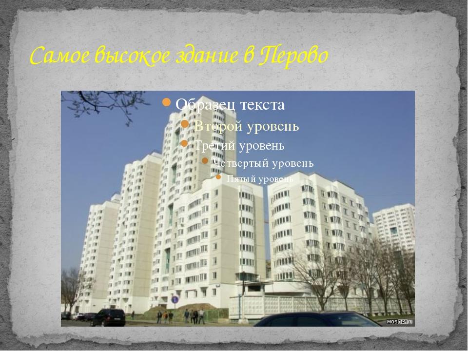Самое высокое здание в Перово