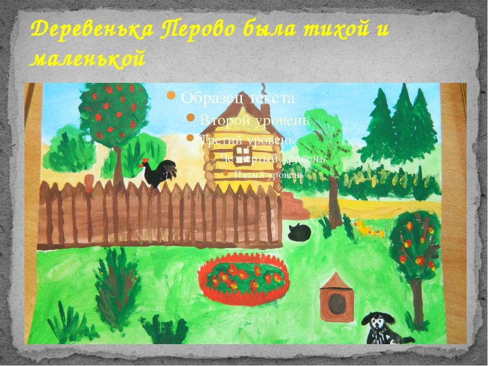 Деревенька Перово была тихой и маленькой