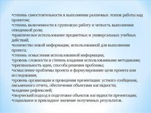 степень самостоятельности в выполнении различных этапов работы над проектом;