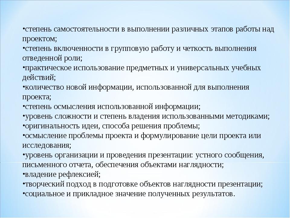 степень самостоятельности в выполнении различных этапов работы над проектом;...