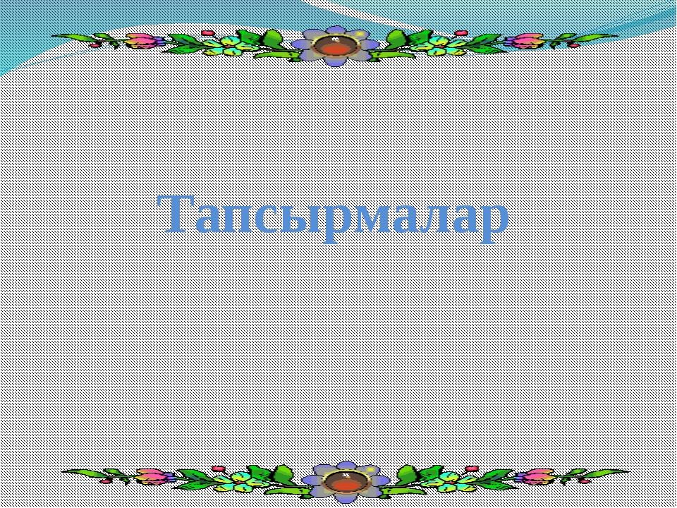 Тапсырмалар