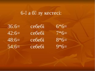 6-ға бөлу кестесі: 36:6= себебі 6*6= 42:6= себебі 7*6= 48:6= себебі 8*6= 54: