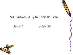 Тақтамен, оқулықпен жұмыс. 54-х=27 а+39=156