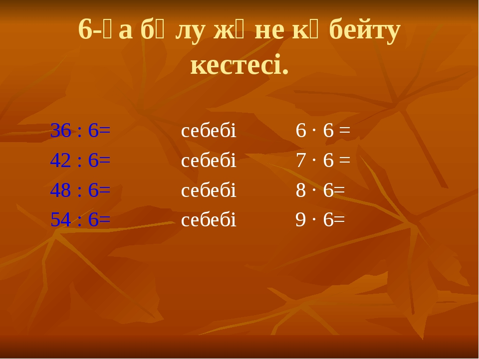 6-ға бөлу және көбейту кестесі. 36 : 6= себебі 6 · 6 = 42 : 6= себебі 7 · 6 =...