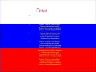 Гимн Россия— священная нашадержава, Россия— любимая нашастрана. Могучая