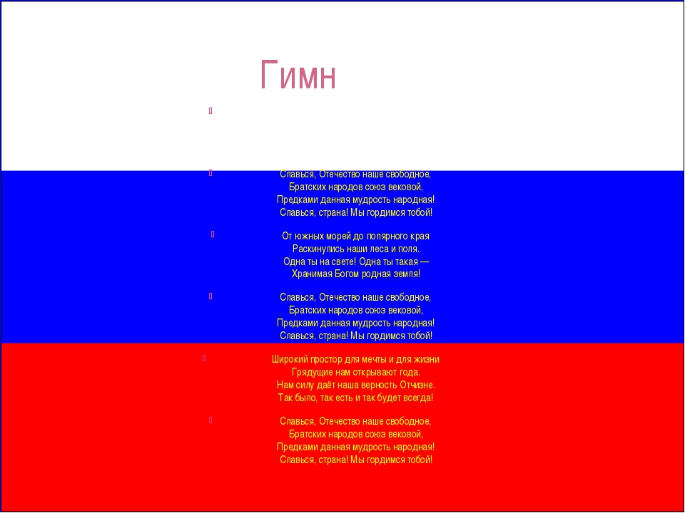 Гимн Россия— священная нашадержава, Россия— любимая нашастрана. Могучая...