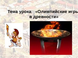 Тема урока: «Олимпийские игры в древности»