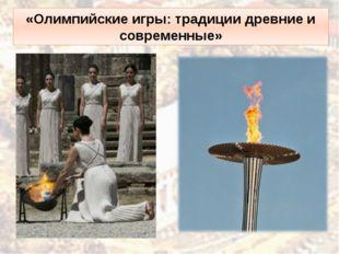 «Олимпийские игры: традиции древние и современные»