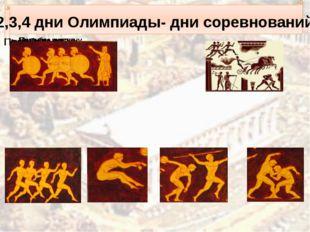 2,3,4 дни Олимпиады- дни соревнований