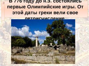 В 776 году до н.э. состоялись первые Олимпийские игры. От этой даты греки вел