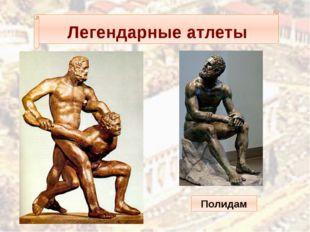 Легендарные атлеты Полидам