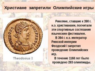Христиане запретили Олимпийские игры Римляне, ставшие к 390 г. н.э. христиана