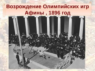 Возрождение Олимпийских игр Афины , 1896 год