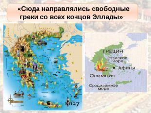 «Сюда направлялись свободные греки со всех концов Эллады»