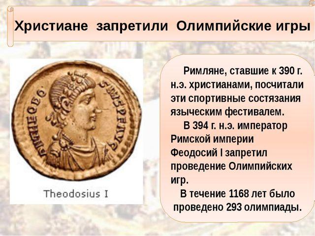 Христиане запретили Олимпийские игры Римляне, ставшие к 390 г. н.э. христиана...