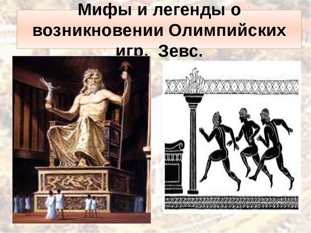 Мифы и легенды о возникновении Олимпийских игр. Зевс.