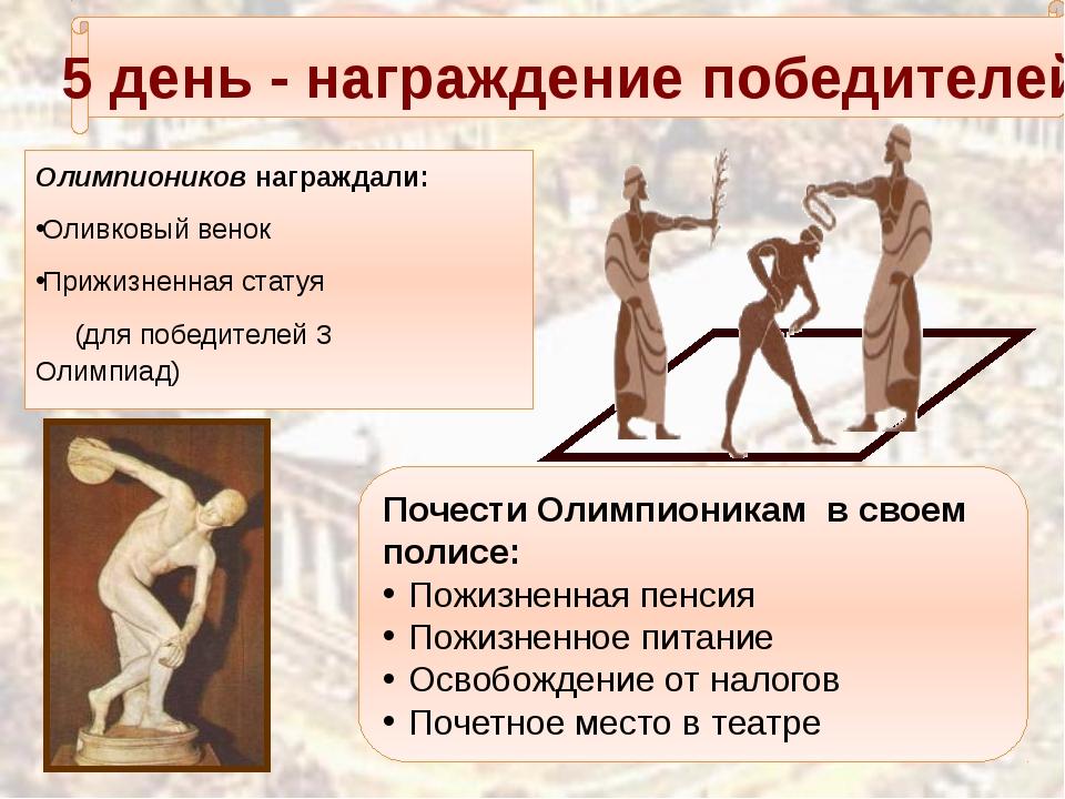 Олимпиоников награждали: Оливковый венок Прижизненная статуя (для победителей...