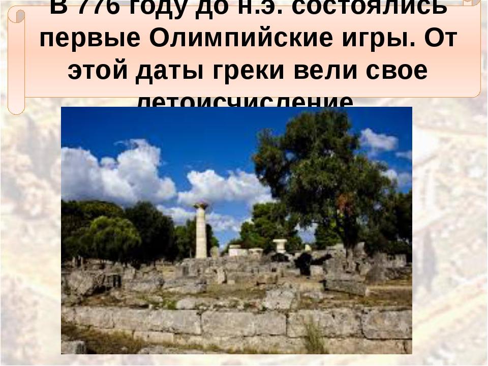 В 776 году до н.э. состоялись первые Олимпийские игры. От этой даты греки вел...