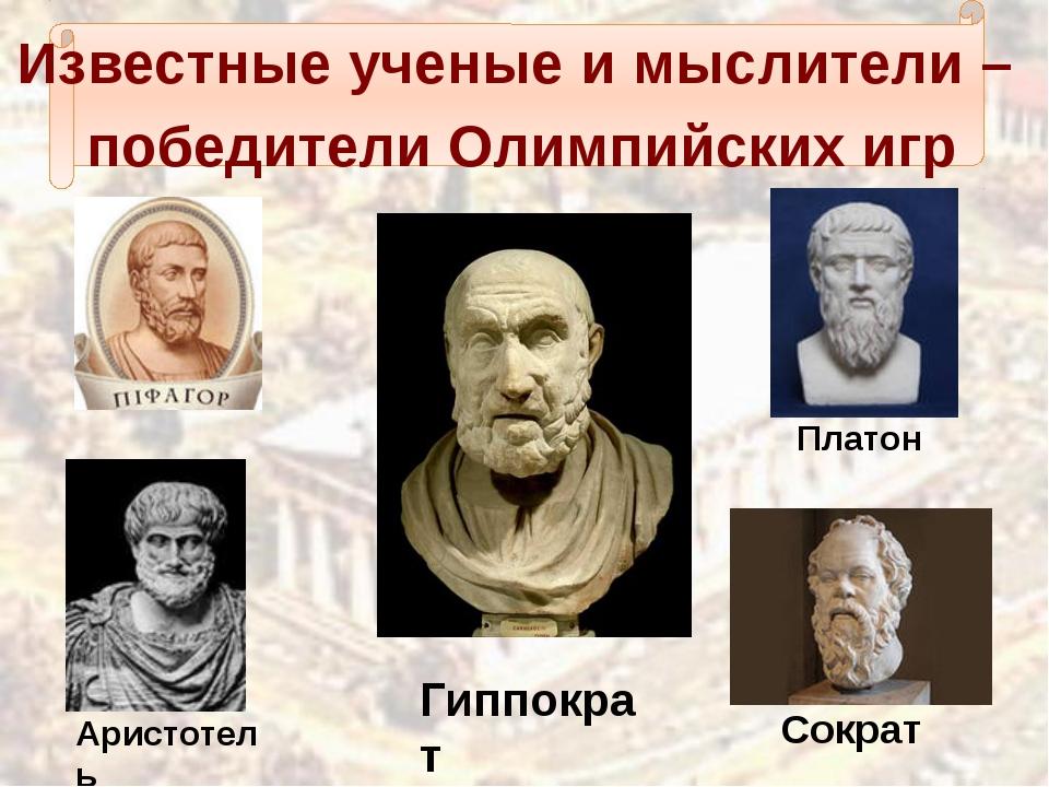 Известные ученые и мыслители – победители Олимпийских игр Гиппократ Платон Со...