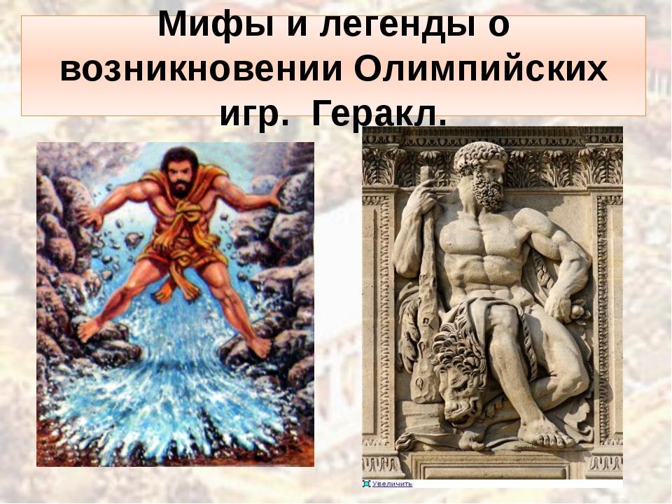 Мифы и легенды о возникновении Олимпийских игр. Геракл.