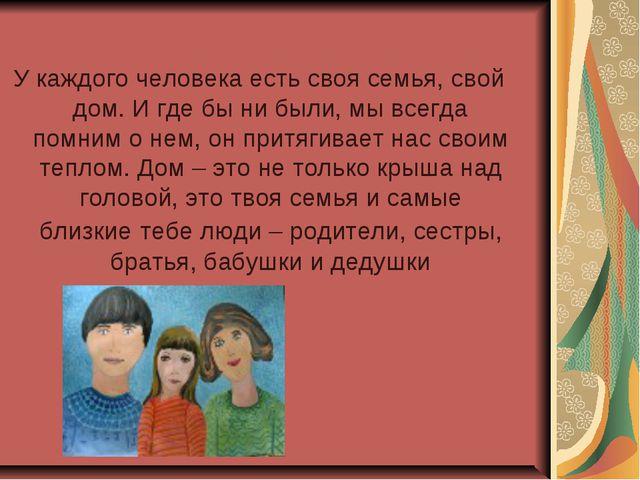 У каждого человека есть своя семья, свой дом. И где бы ни были, мы всегда пом...