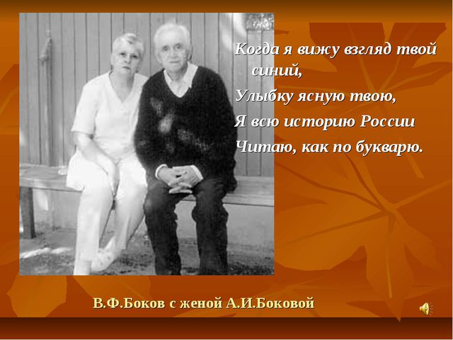 В.Ф.Боков с женой А.И.Боковой Когда я вижу взгляд твой синий, Улыбку ясную тв...