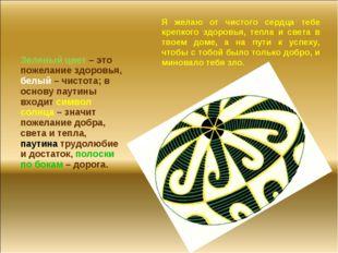 Зеленый цвет – это пожелание здоровья, белый – чистота; в основу паутины вход