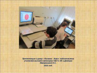 Презентация к уроку «Писанка - диво» подготовлена учителем высшей категории О