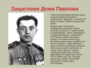 Защитники Дома Павлова Умелая организация обороны дома, героизм воинов позвол